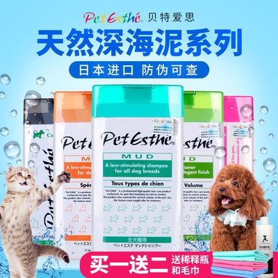 日本进口贝特爱思狗狗沐浴露猫咪专用护毛素宠物洗澡幼犬浴液用品