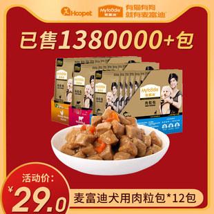 狗狗零食麦富迪湿粮肉粒包泰迪幼犬牛肉鸡肉罐头鲜封拌饭狗粮整箱
