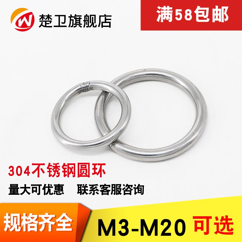 304不锈钢圆环 实心O型环 焊接圆圈钢圈宠物圆环手拉环 M8M10M12
