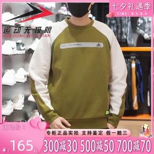 正品阿迪达斯卫衣男2021春新款针织保暖休闲运动圆领套头衫GP0999