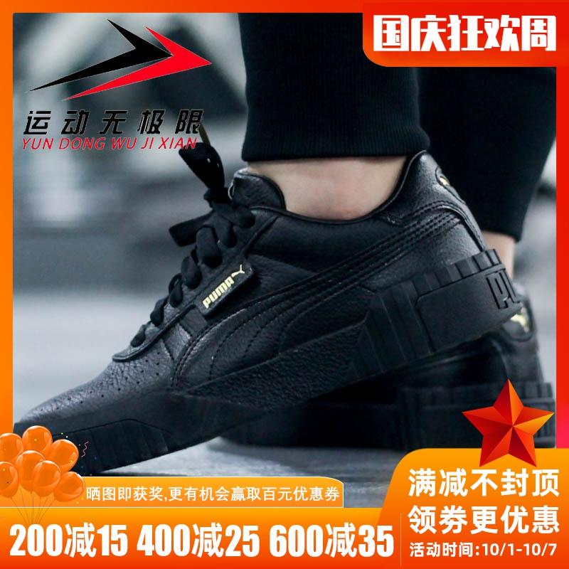 2019春新款彪马cali wns板鞋女鞋(用5元券)