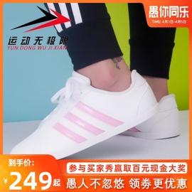 阿迪达斯女鞋NEO小白鞋薄底轻便运动鞋休闲鞋2019夏F34703 F34704图片