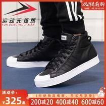 阿迪达斯NEO男鞋2020冬季新款运动休闲小白鞋高帮皮质板鞋 FX9143