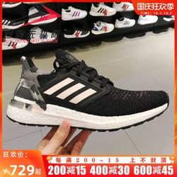阿迪达斯女鞋2020秋新款BOOST轻便减震透气运动休闲跑步鞋 H67284