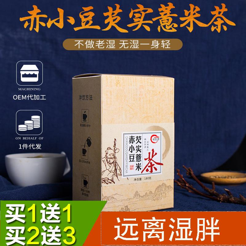 同仁堂薏米红豆茶祛湿霍思燕祛湿茶(非品牌)
