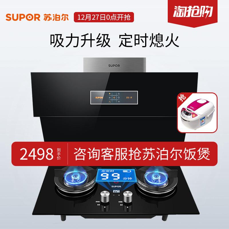 苏泊尔 J619+DB2Z1抽油烟机燃气灶套餐侧吸式烟灶具套装自动清洗