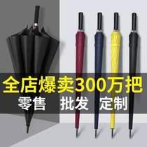 雨伞定制可印logo广告伞男黑色大号长柄酒店加大加固加厚印字订做
