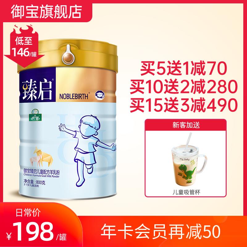 【会员更省】御宝臻启儿童学生配方羊奶粉羊乳粉高钙4段800g3-7岁