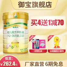 【会员更省】御宝跃贝儿婴幼儿配方羊乳粉百跃羊奶粉3段800g1-3岁