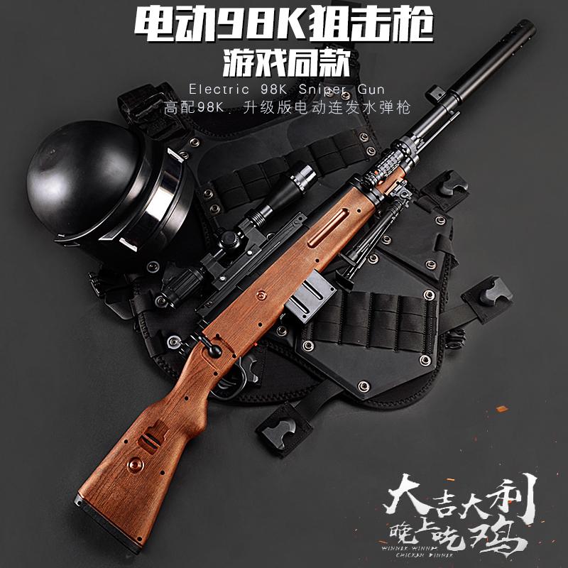 限5000张券98K水弹枪电动连发awm狙击儿童玩具枪可发射绝地吃鸡M416求生男孩