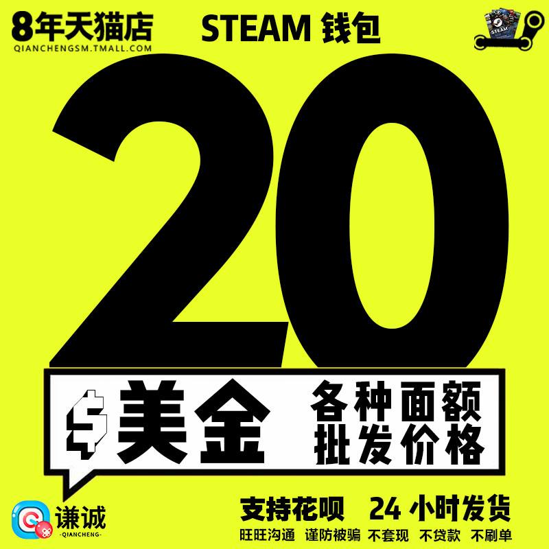 【自动发货】Steam钱包卡20美金20美元20刀20USD