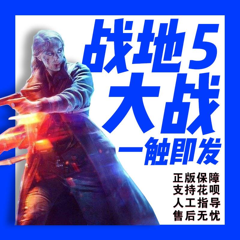 PC正版 Origin中文 战地5 战地风云5 战地V BF5 标准/豪华全球版