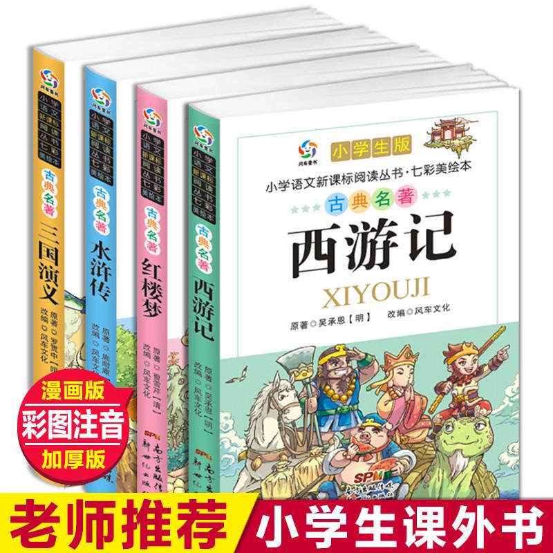 【老师推荐】全套小学生版阅读书籍