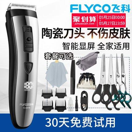 飞科电动理发器大人家用剃发刀充电式推子专业电推剪头发神器自己