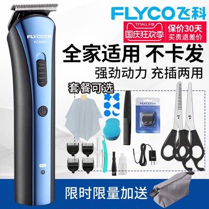 飞科剃头刀推剪头发家用充电式理发器电剪刀推子工具剪发神器自己