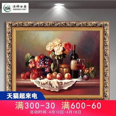 欧式装饰画餐厅个性酒店饭厅挂画单幅现代简约有框油画水果壁画