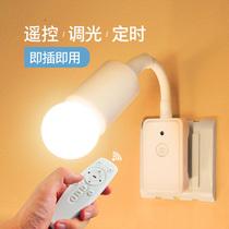 遥控插座插电创意节能小夜灯起夜间婴儿喂奶卧室床头灯带开关插头