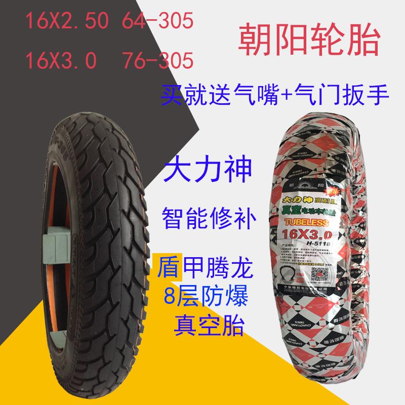 朝阳轮胎电动车16寸真空胎轮胎16x2.50/3.0大力神64/76-305加厚胎图片
