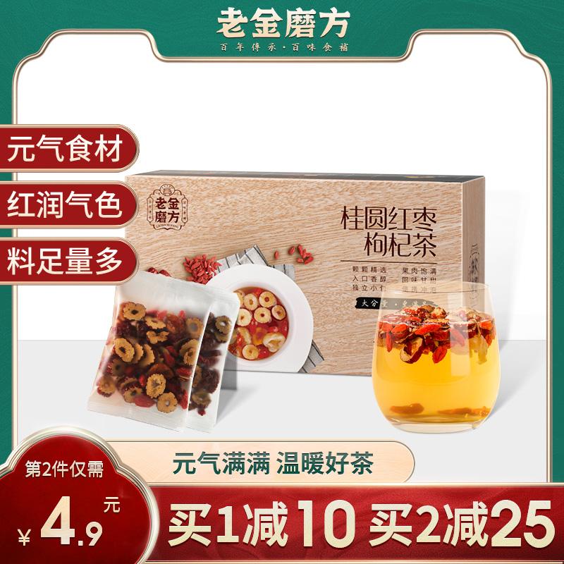 老金磨方桂圆红枣枸杞茶水果茶养生茶调理袋泡茶花组合旗舰店茶包