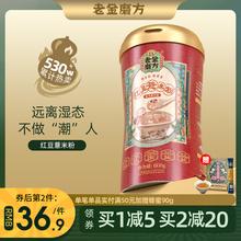 老金磨方红豆薏米粉薏仁代餐冲饮