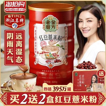 老金磨方红豆薏米粉薏仁代餐粥去除早餐食品五谷杂粮营养冲饮濕气