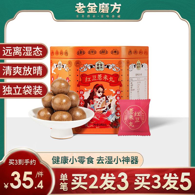 老金磨方红豆薏米丸薏仁茯苓芡实丸三蒸三晒代餐早餐速食懒人食品
