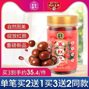 老金磨方 五红汤丸免冲泡哺乳期小包装气血产后材料调理 126g
