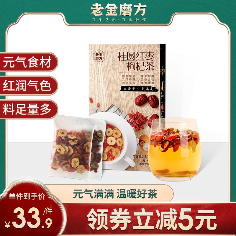 老金磨方桂圆红枣枸杞茶元气花茶冬季调理花茶组合装免洗水果茶包