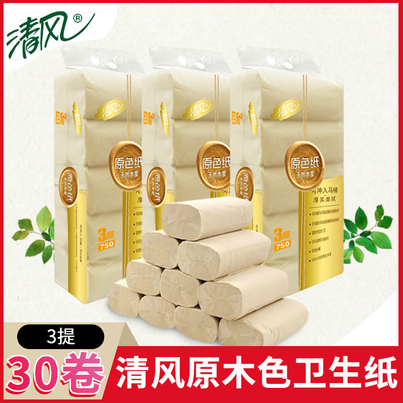 Clean air primary color can be flushed into the toilet, coreless roll paper, environmental protection tissue, toilet paper, family affordable pack, 3 layers, 30 rolls