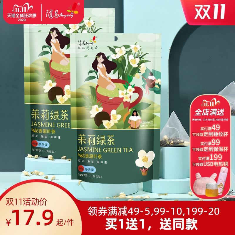 随易茉莉花茶小包装组合花茶浓香型茉莉绿茶包22包袋泡茶冷泡茶叶