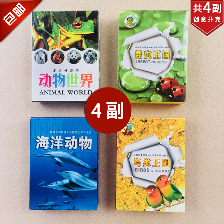 Tiktok animal fish card, bird insect personality, childrens cute puzzle, creative teaching card