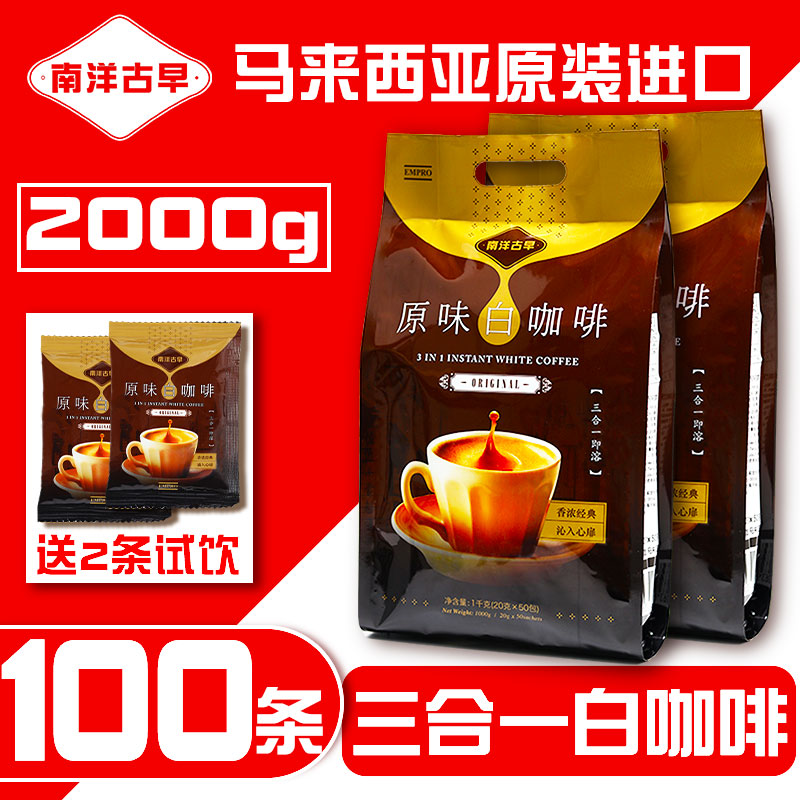 Nanyang ancient early Malaysian white coffee original three in one coffee instant refreshing students 100 pack imported