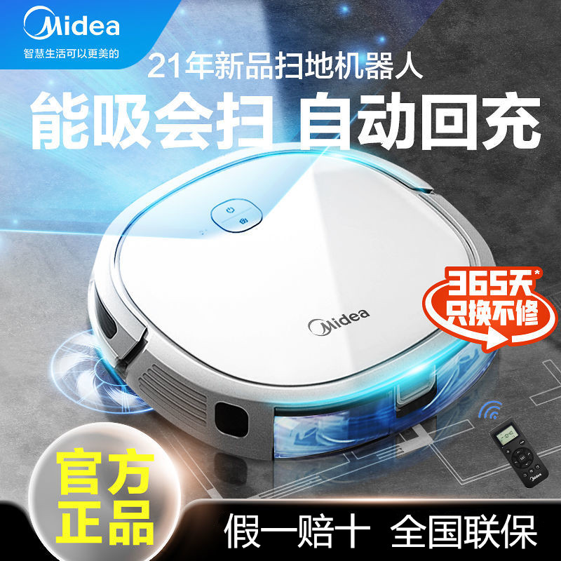 Midea sweeping robot intelligent automatic recharge sweeping and suction all-in-one machine full-automatic lazy wireless vacuum cleaner home