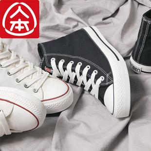 人本高幫帆布鞋女2019新款秋季百搭黑色鞋子學生韓版1970s板鞋女