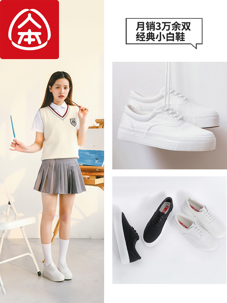 People this canvas shoes women Spring Street shot thick bottom muffin white shoes within heightening leisure sports board shoes tide cloth shoes women