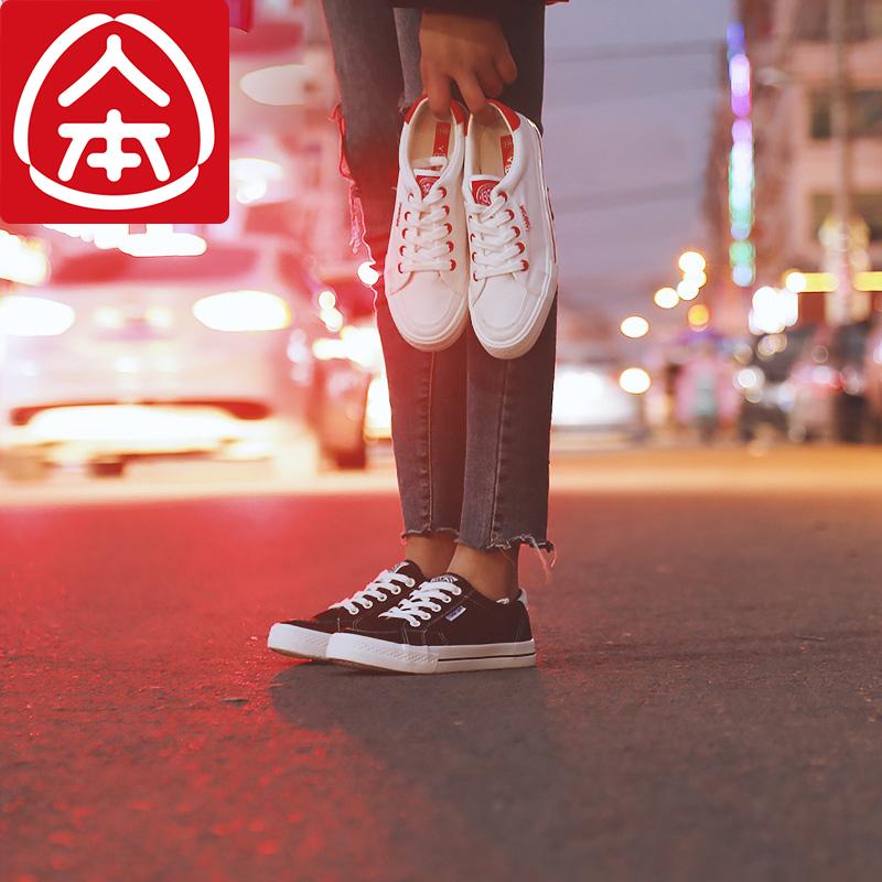 人本小白鞋女春季2018新款百搭韩版学生原宿帆布鞋ulzzang1992鞋