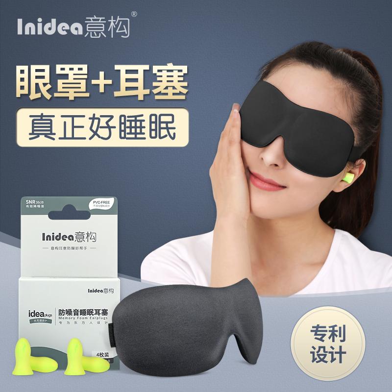 意构睡觉防噪音耳塞眼罩睡眠套装 男女遮光透气耳塞眼罩二件套