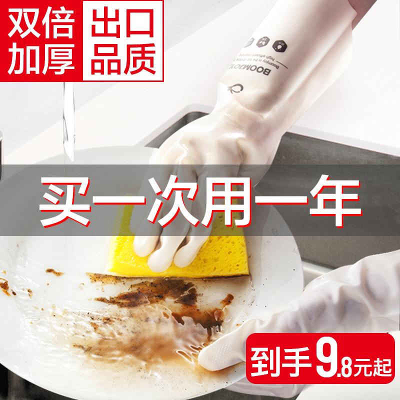 洗碗手套女家用丁晴橡胶手套加厚厨房刷碗洗菜神器家务硅胶耐用型