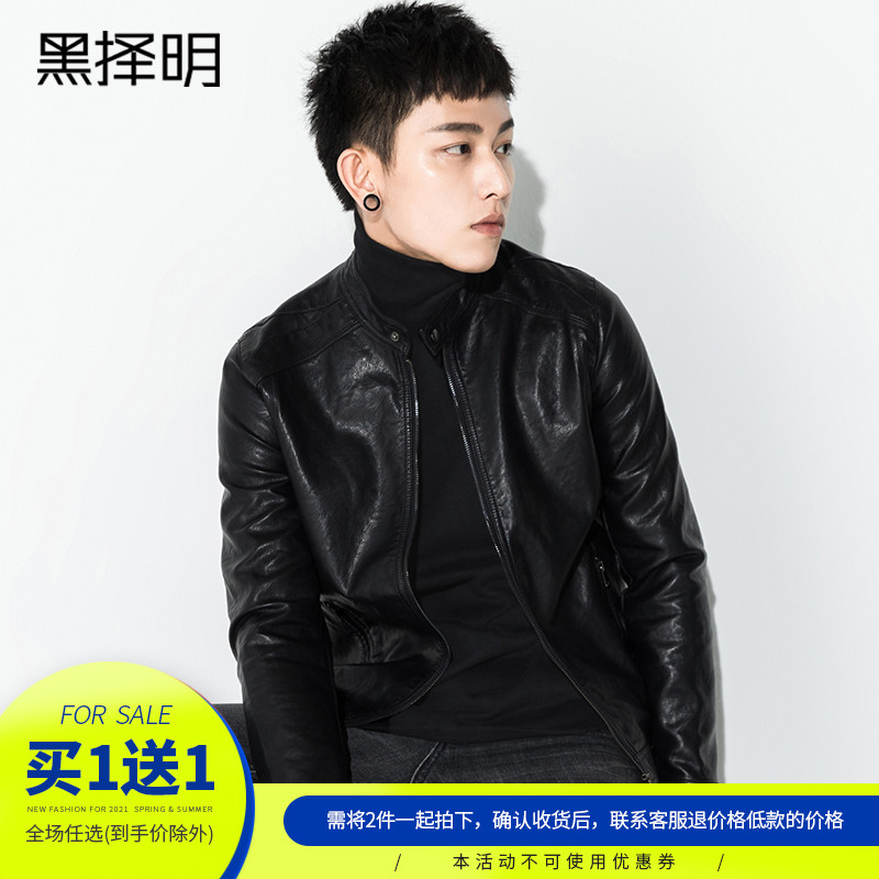 Black Cho Ming Men's Leather Short-style Leather Jacket, Slim Autumn Clothes, Youth Men's Clothes, Pu Leather Locomotive Clothes