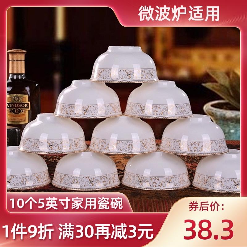 碗家用景德镇陶瓷碗10个装家用饭碗碟套装5英寸欧式大米饭碗面碗