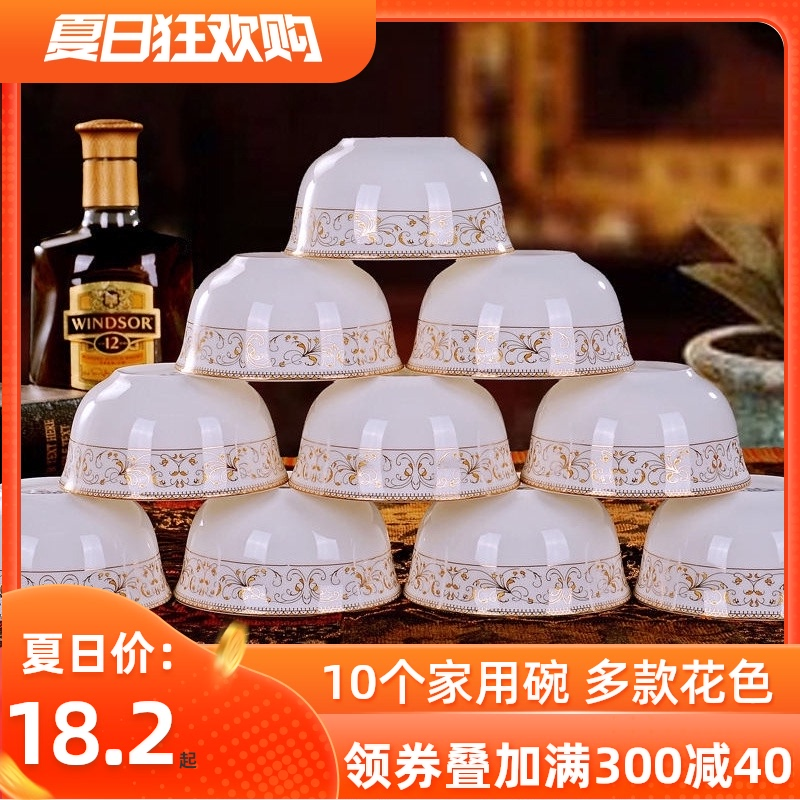 10 small single eating bowls with Jingdezhen household suit