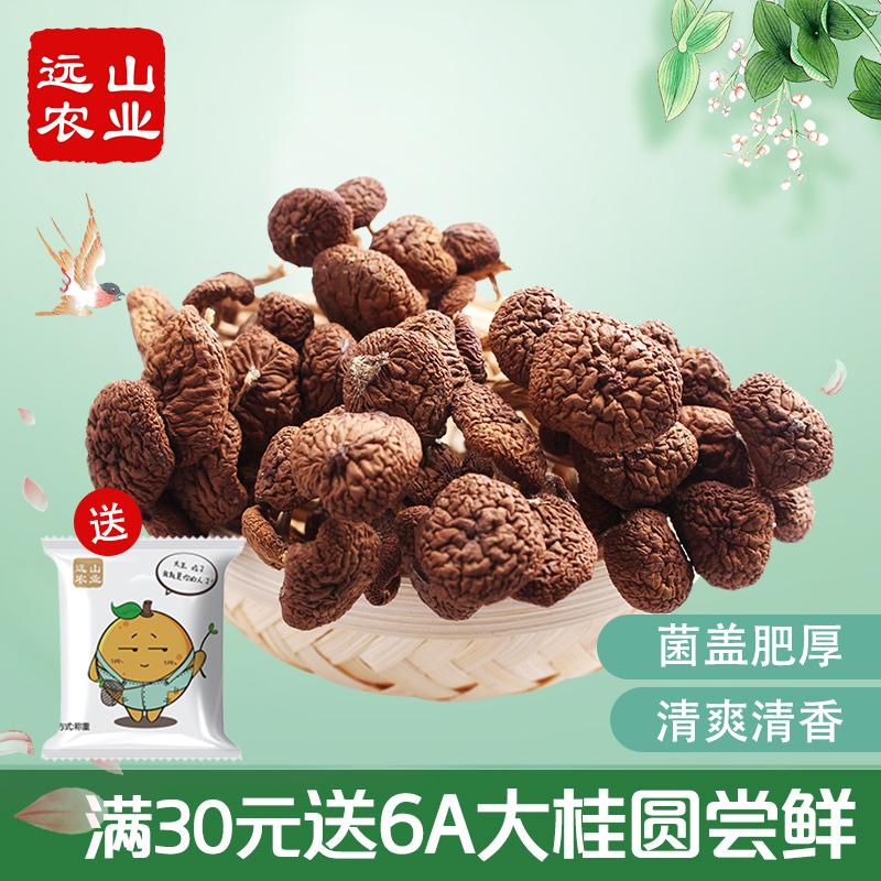远山农业 福建古田茶树菇200g 好吃的特产干货未开伞煲汤脆嫩菌菇