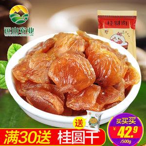福建莆田6A桂圆肉500g 原味桂圆肉无核龙眼肉新货 干货级特产