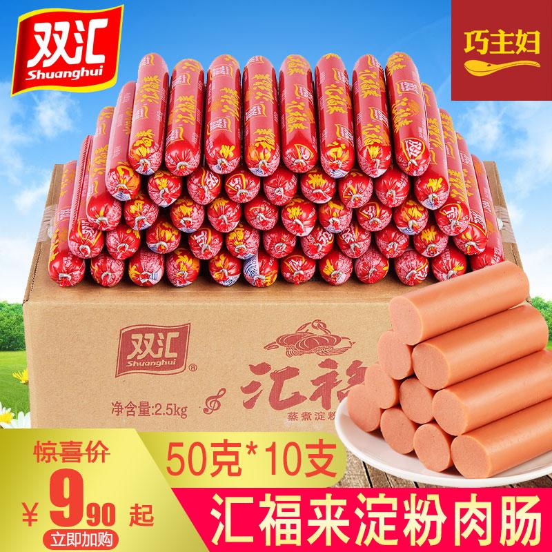 双匯のハムの腸の匯福は50 g*50本の双匯のソーセージに来てでんぷんの肉の腸を蒸し煮て焼きます。