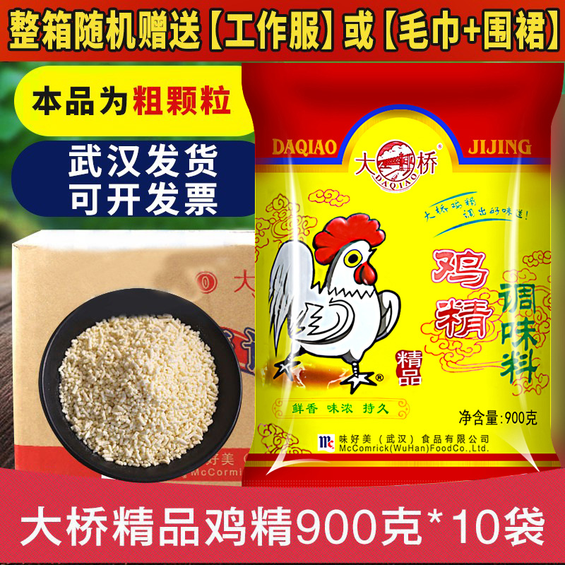 Daqiao chicken essence 900g * 10 bags of seasoning commercial high-quality chicken essence seasoning fried vegetables big bag special full box for catering