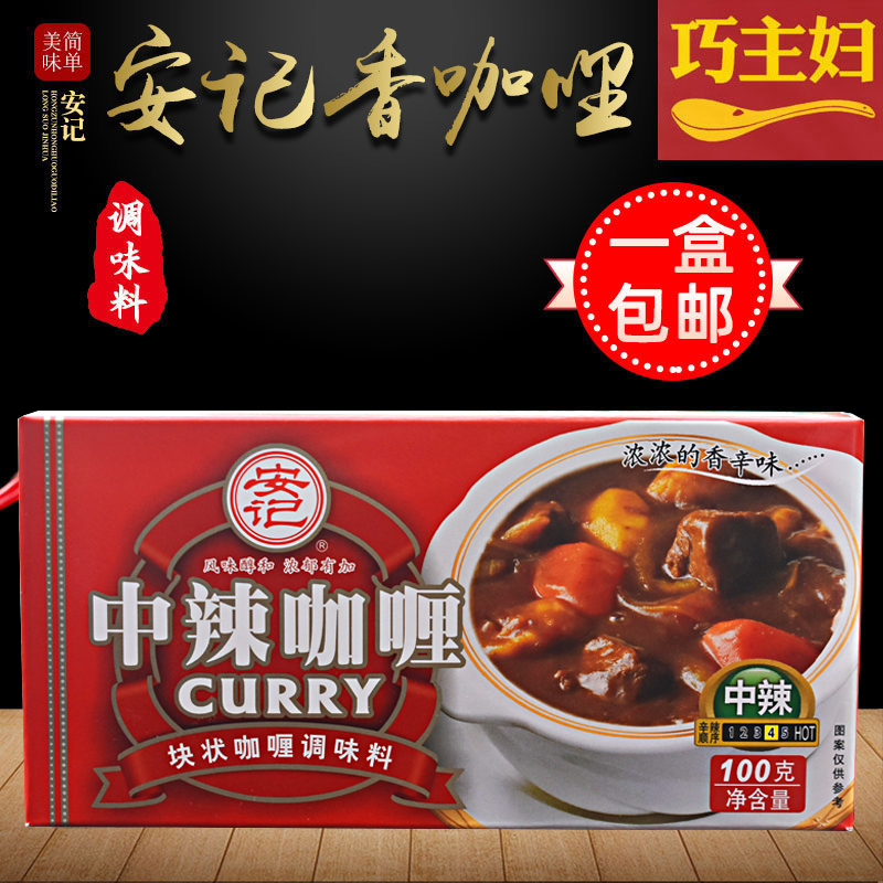 Anji fragrant curry Anji 100g curry block is full of spicy curry flavor