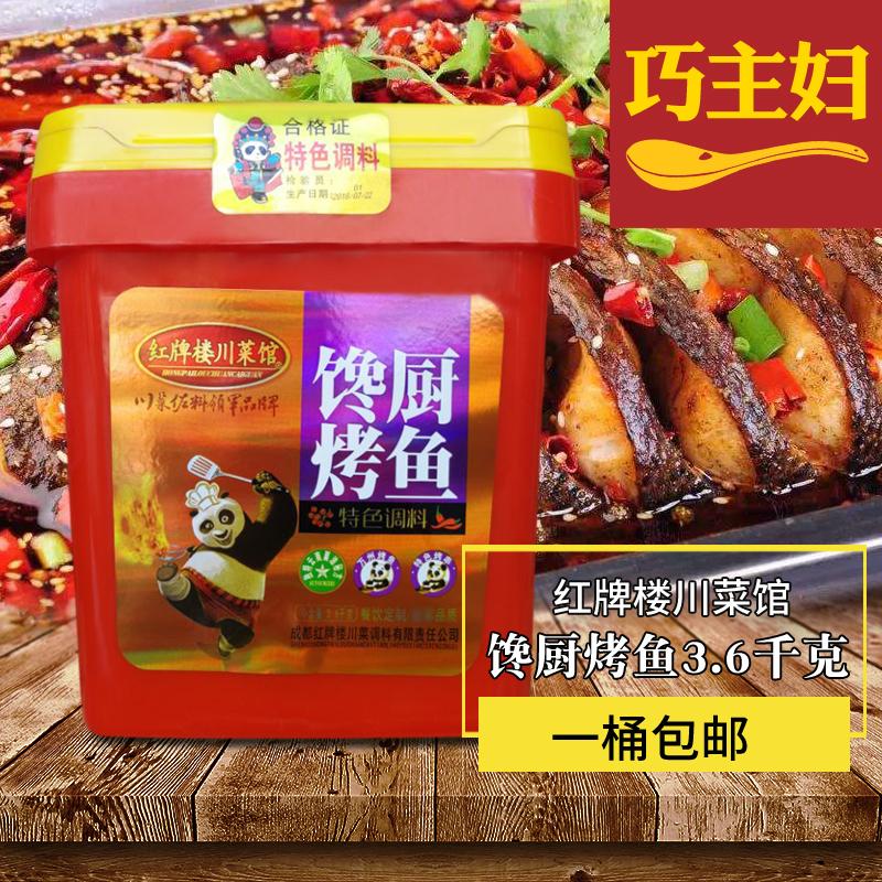 Authentic hongpailou Sichuan restaurant delicious fish seasoning 3.6kg spicy fish hot pot seasoning kebab seasoning