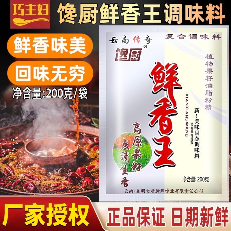 Chanchu xianxiangwang 200g Yunnan fruit seed oil powder essence barbecue seafood hot pot deodorizing and flavoring commercial seasoning