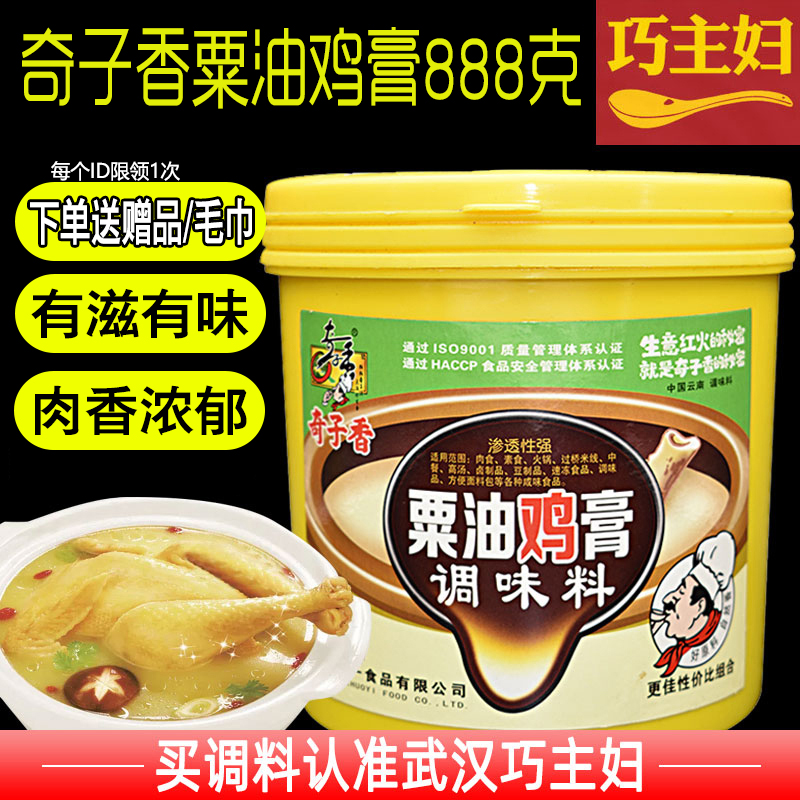Qizi Xiangsu Youji Gao commercial chicken bone marrow extract marinated vegetables sauce seasoning chestnut oil meat flavor aftertaste cream