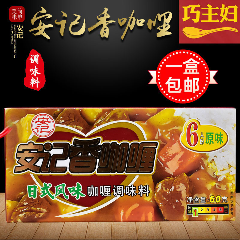 Anji fragrant curry Anji 60g curry Japanese style curry original curry with mellow and rich flavor